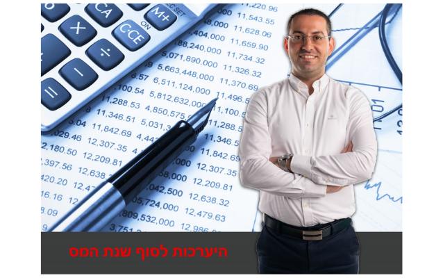 מדריך היערכות לסוף שנת המס 2020 ותחילת שנת המס 2021